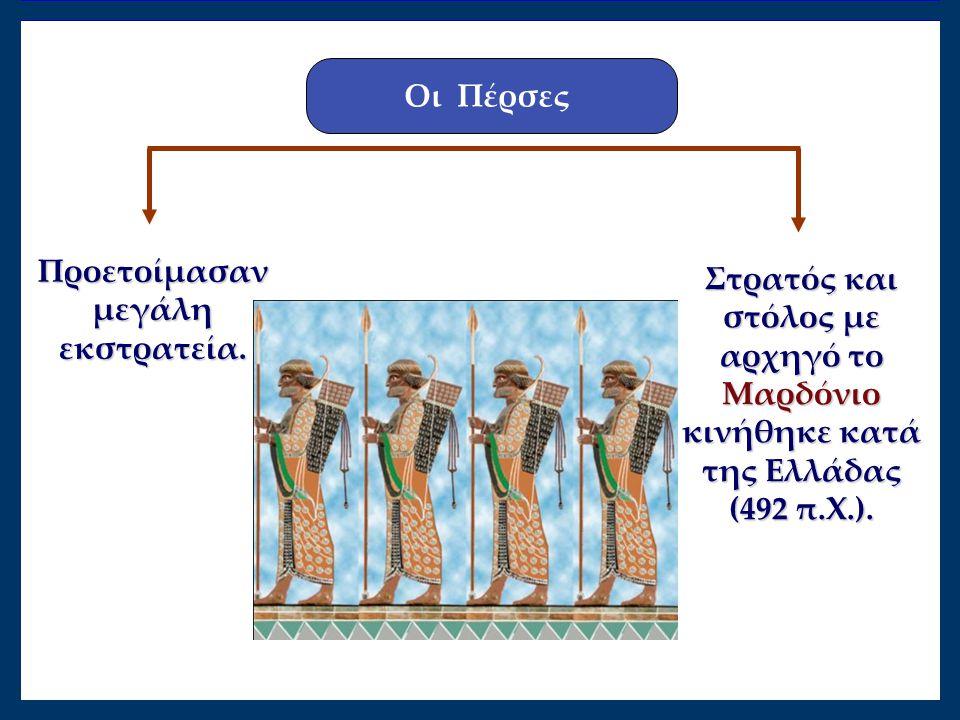 Προετοίμασαν μεγάλη εκστρατεία. Στρατός και στόλος με αρχηγό το Μαρδόνιο κινήθηκε κατά της Ελλάδας (492 π.Χ.). Οι Πέρσες