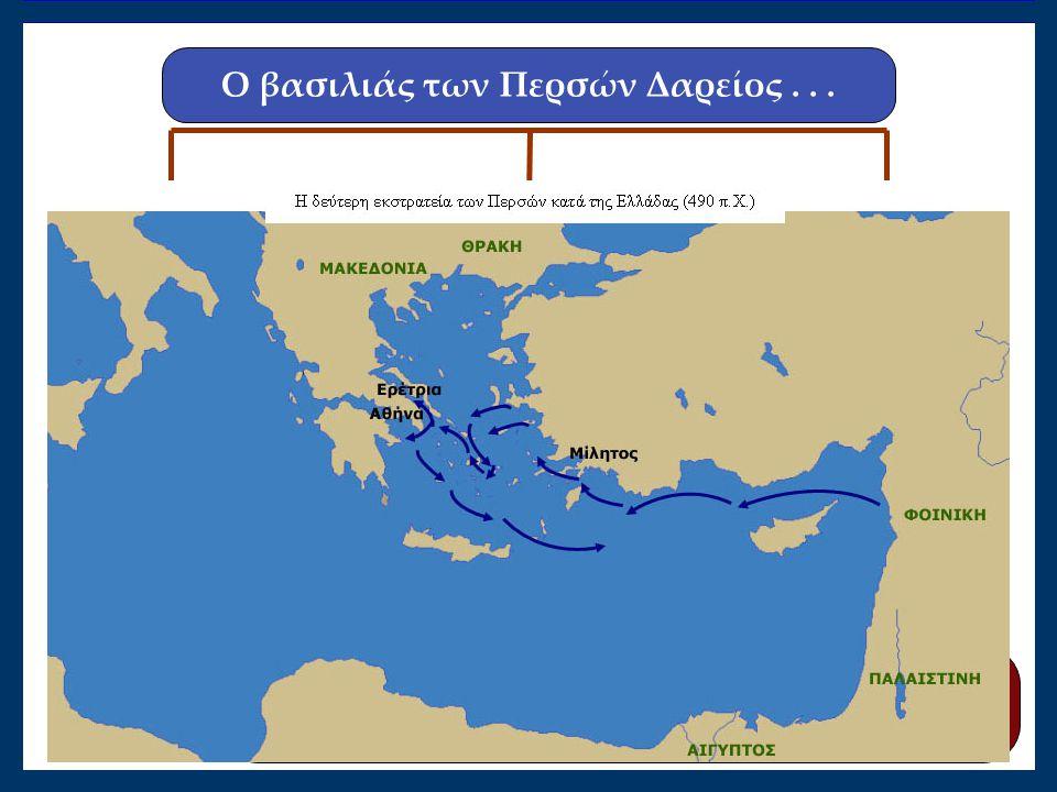 …αποφάσισε να συνεχίσει τον πόλεμο. 490 π.Χ. Ο περσικός στόλος με αρχηγούς τον Δάτη & τον Αρταφέρνη κατέστρεψε την Ερέτρια. … ήθελε να τιμωρήσει τους