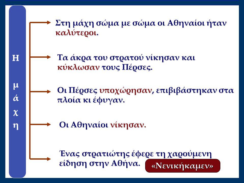 Στη μάχη σώμα με σώμα οι Αθηναίοι ήταν καλύτεροι. Τα άκρα του στρατού νίκησαν και κύκλωσαν τους Πέρσες. Οι Πέρσες υποχώρησαν, επιβιβάστηκαν στα πλοία