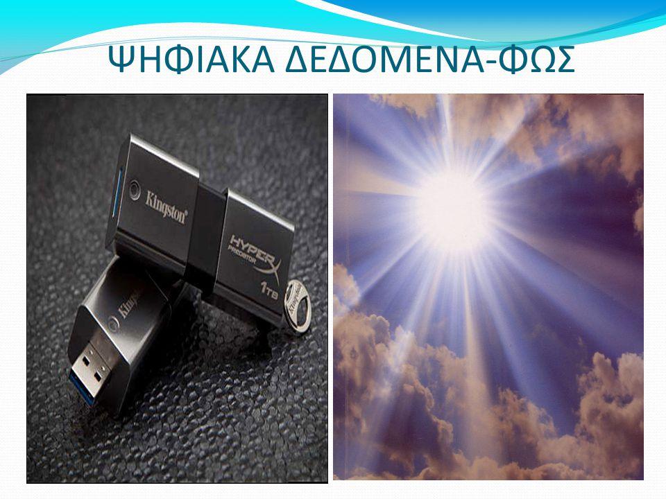 ΠΟΛΥΤΡΟΠΕΣ-ΜΟΝΟΤΡΟΠΕΣ