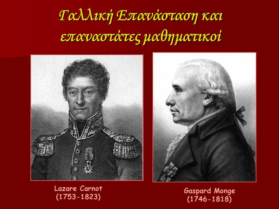 Γαλλική Επανάσταση και επαναστάτες μαθηματικοί Lazare Carnot (1753-1823) Gaspard Monge (1746-1818)
