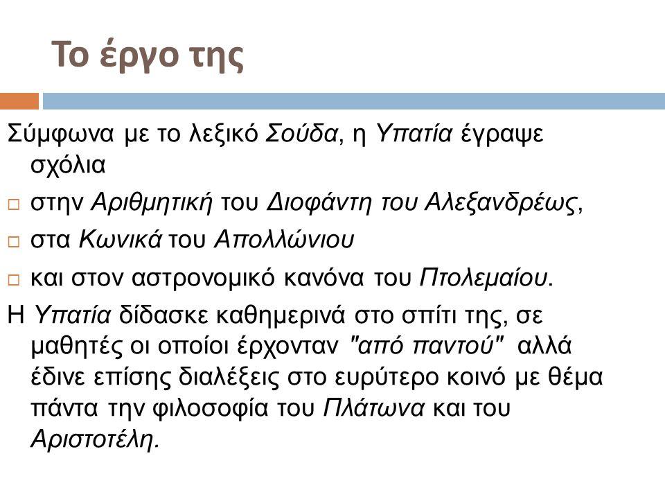 Το έργο της Σύμφωνα με το λεξικό Σούδα, η Υπατία έγραψε σχόλια  στην Αριθμητική του Διοφάντη του Αλεξανδρέως,  στα Κωνικά του Απολλώνιου  και στον