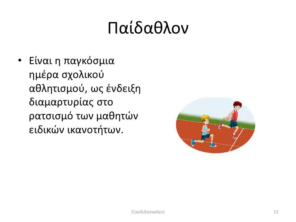 Παίδαθλον Είναι η παγκόσμια ημέρα σχολικού αθλητισμού, ως ένδειξη διαμαρτυρίας στο ρατσισμό των μαθητών ειδικών ικανοτήτων. Οικοδιδασκαλείο13