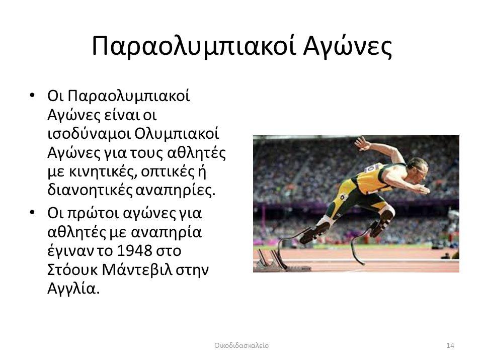 Παραολυμπιακοί Αγώνες Οι Παραολυμπιακοί Αγώνες είναι οι ισοδύναμοι Ολυμπιακοί Αγώνες για τους αθλητές με κινητικές, οπτικές ή διανοητικές αναπηρίες. Ο