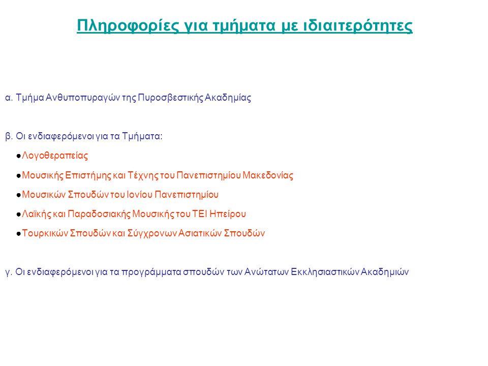 Πληροφορίες για τμήματα με ιδιαιτερότητες α. Τμήμα Ανθυποπυραγών της Πυροσβεστικής Ακαδημίας β.