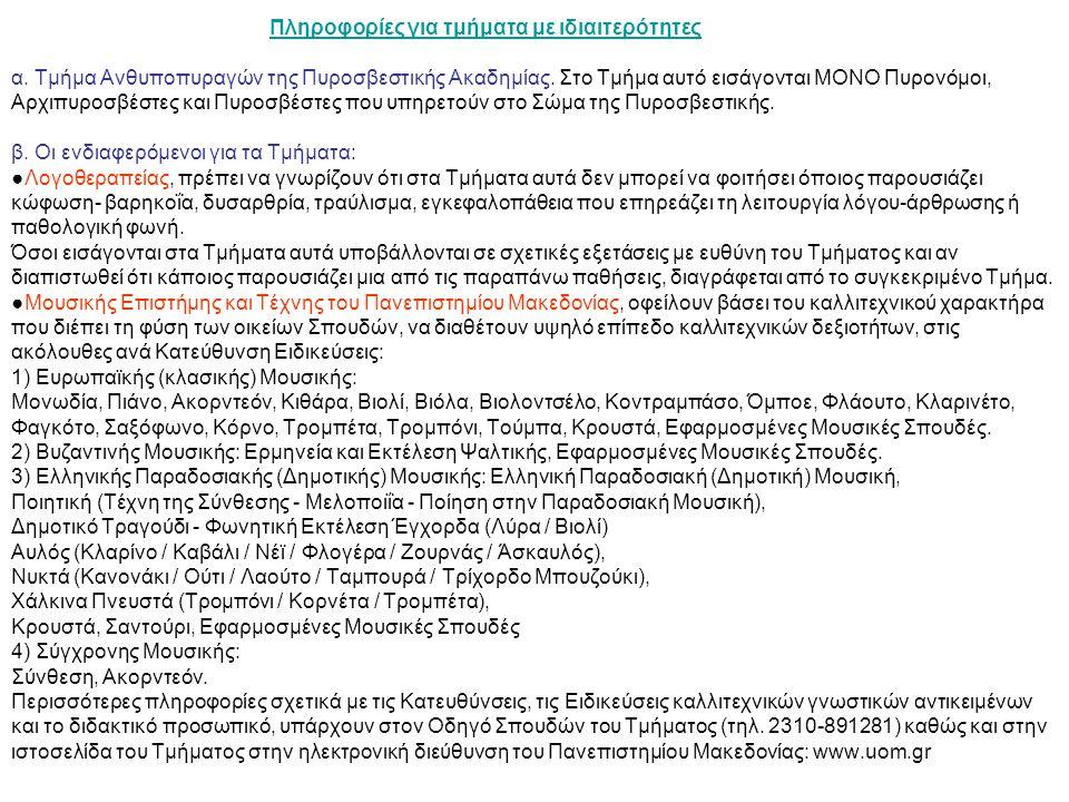 Πληροφορίες για τμήματα με ιδιαιτερότητες α. Τμήμα Ανθυποπυραγών της Πυροσβεστικής Ακαδημίας.