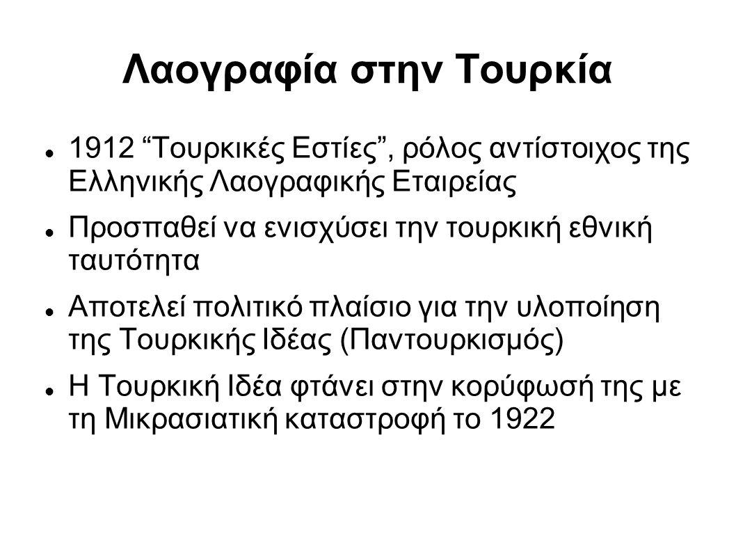 """Λαογραφία στην Τουρκία 1912 """"Τουρκικές Εστίες"""", ρόλος αντίστοιχος της Ελληνικής Λαογραφικής Εταιρείας Προσπαθεί να ενισχύσει την τουρκική εθνική ταυτό"""