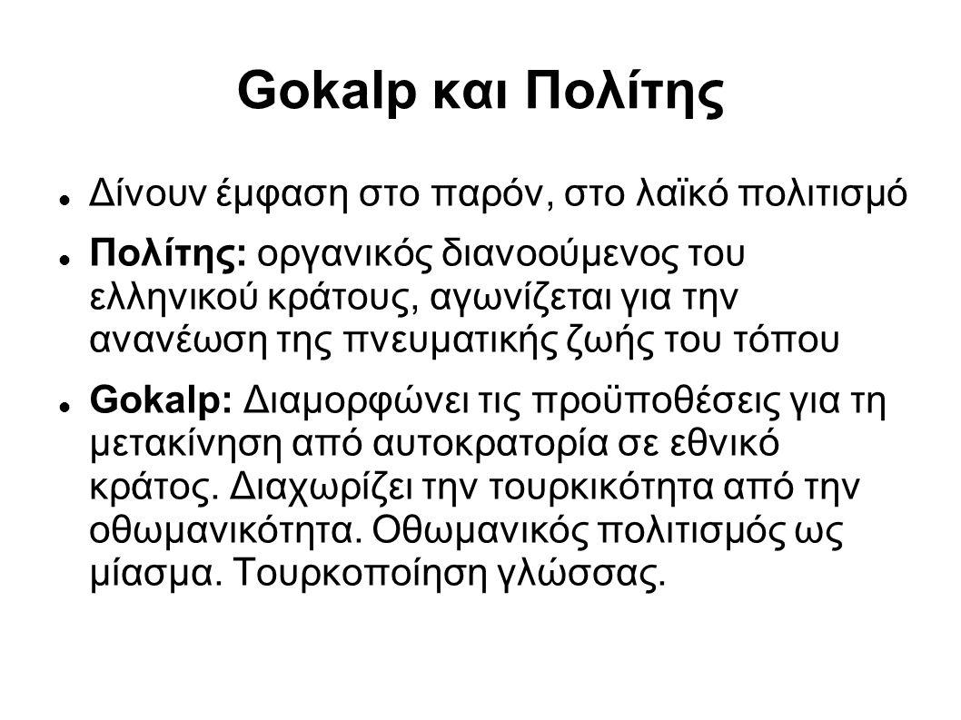 Gokalp και Πολίτης Δίνουν έμφαση στο παρόν, στο λαϊκό πολιτισμό Πολίτης: οργανικός διανοούμενος του ελληνικού κράτους, αγωνίζεται για την ανανέωση της