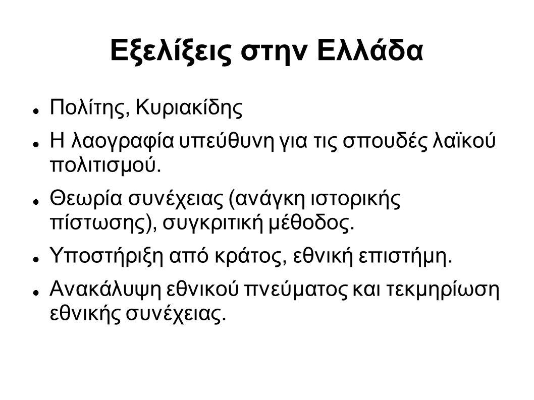 Εξελίξεις στην Ελλάδα Πολίτης, Κυριακίδης Η λαογραφία υπεύθυνη για τις σπουδές λαϊκού πολιτισμού. Θεωρία συνέχειας (ανάγκη ιστορικής πίστωσης), συγκρι
