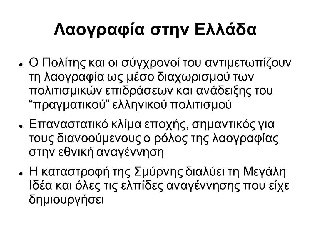 """Λαογραφία στην Ελλάδα Ο Πολίτης και οι σύγχρονοί του αντιμετωπίζουν τη λαογραφία ως μέσο διαχωρισμού των πολιτισμικών επιδράσεων και ανάδειξης του """"πρ"""