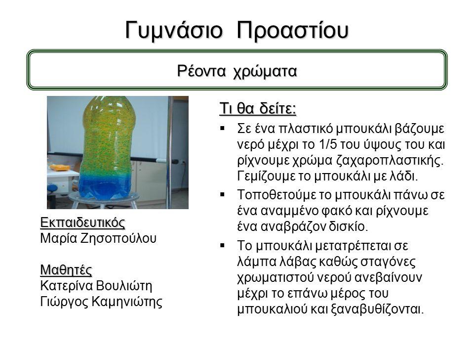 Γυμνάσιο Προαστίου Τι θα δείτε:  Σε ένα πλαστικό μπουκάλι βάζουμε νερό μέχρι το 1/5 του ύψους του και ρίχνουμε χρώμα ζαχαροπλαστικής.