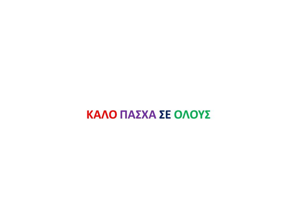 ΚΑΛΟ ΠΑΣΧΑ ΣΕ ΟΛΟΥΣ