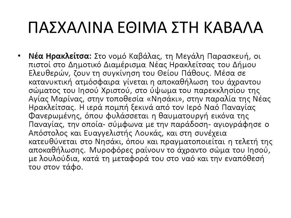 ΠΑΣΧΑΛΙΝΑ ΕΘΙΜΑ αλκιδική Ιερισσός: Το σημαντικότερο Πασχαλινό έθιμο είναι ΤΟΥ ΜΑΥΡΟΥ ΝΙΟΥ Τ ΑΛΩΝΙ .