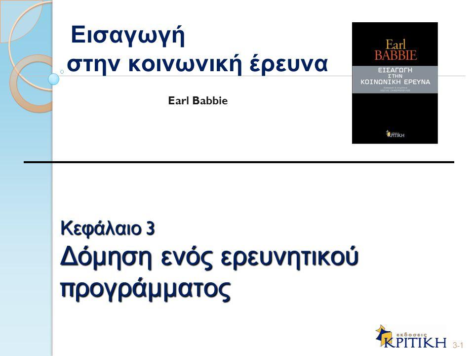 Κεφάλαιο 3 Δόμηση ενός ερευνητικού π ρογράμματος 3-1 Εισαγωγή στην κοινωνική έρευνα Earl Babbie