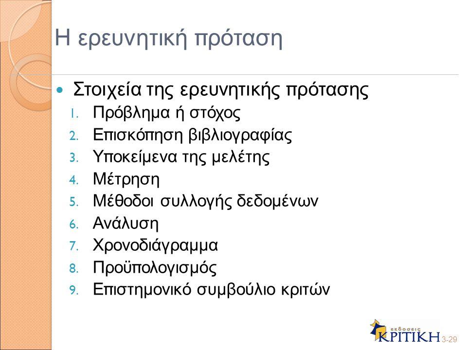Η ερευνητική π ρόταση Στοιχεία της ερευνητικής π ρότασης 1.