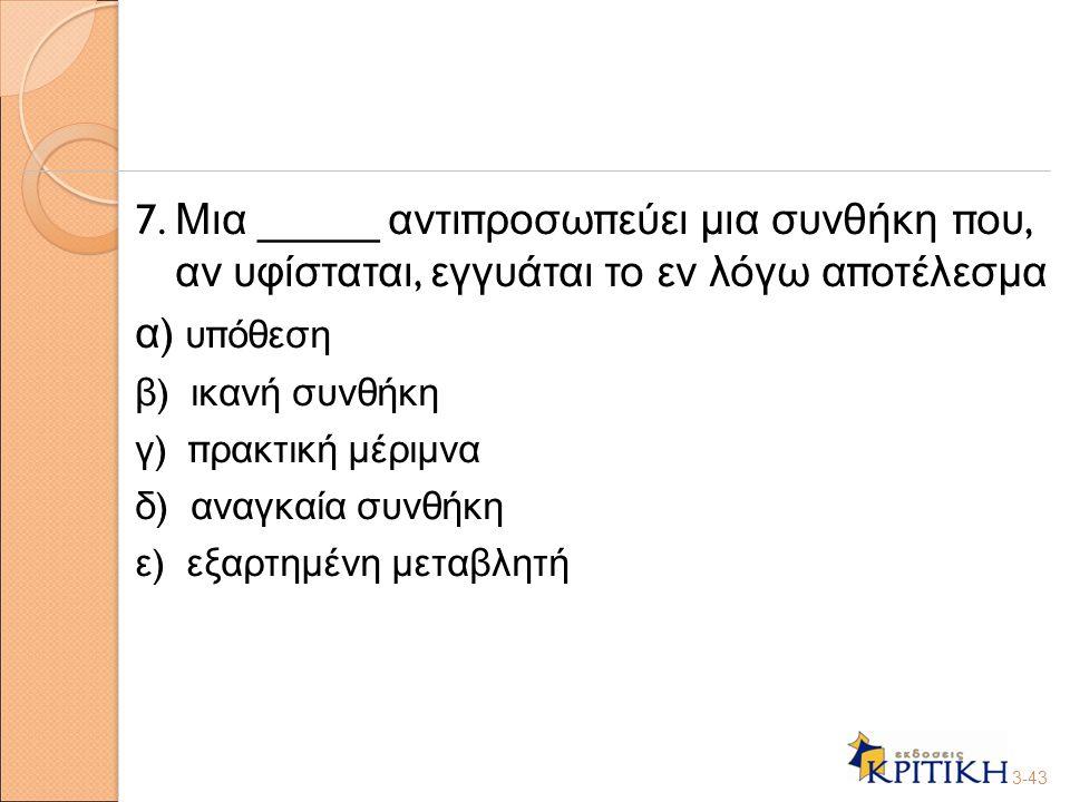 7. Μια _____ αντι π ροσω π εύει μια συνθήκη π ου, αν υφίσταται, εγγυάται το εν λόγω α π οτέλεσμα α ) υ π όθεση β ) ικανή συνθήκη γ ) π ρακτική μέριμνα