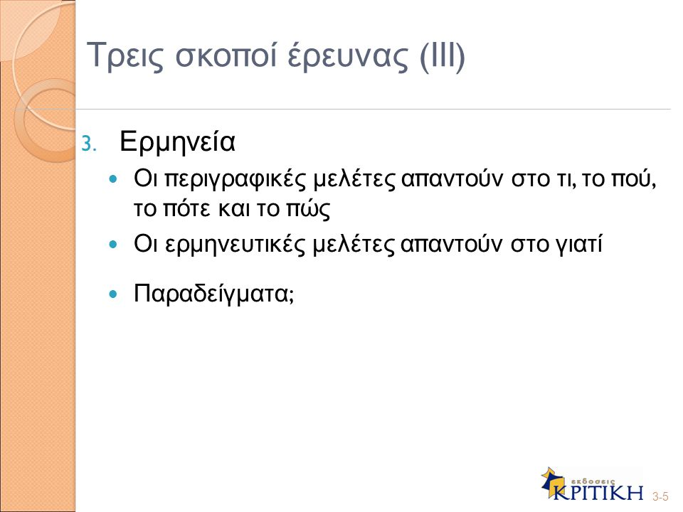 3. Ερμηνεία Οι π εριγραφικές μελέτες α π αντούν στο τι, το π ού, το π ότε και το π ώς Οι ερμηνευτικές μελέτες α π αντούν στο γιατί Παραδείγματα ; 3-5