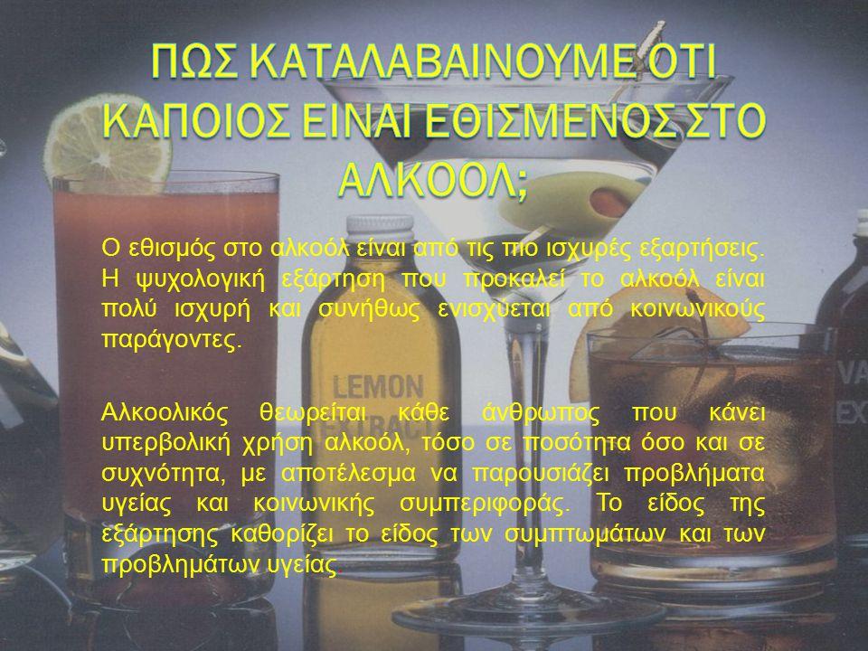 Ο εθισμός στο αλκοόλ είναι από τις πιο ισχυρές εξαρτήσεις. Η ψυχολογική εξάρτηση που προκαλεί το αλκοόλ είναι πολύ ισχυρή και συνήθως ενισχύεται από κ