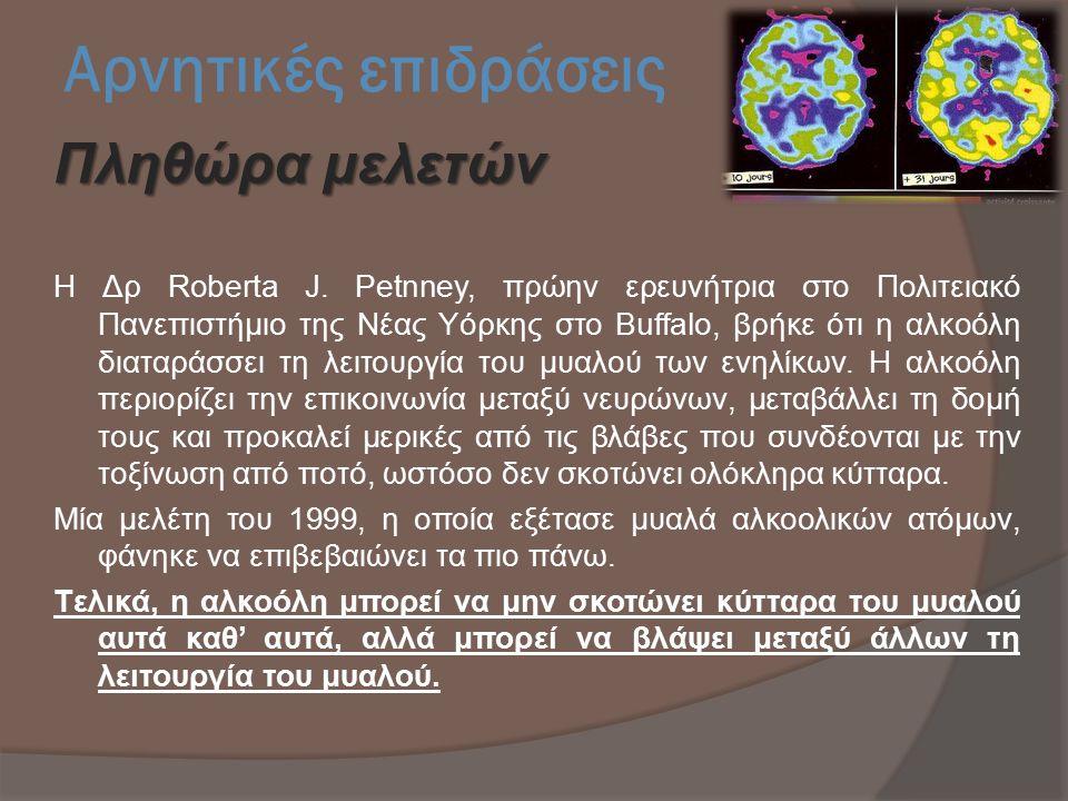 Αρνητικές επιδράσεις Πληθώρα μελετών H Δρ Roberta J. Petnney, πρώην ερευνήτρια στο Πολιτειακό Πανεπιστήμιο της Nέας Yόρκης στο Buffalo, βρήκε ότι η αλ
