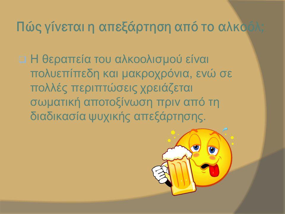 Πώς γίνεται η απεξάρτηση από το αλκοόλ;  Η θεραπεία του αλκοολισμού είναι πολυεπίπεδη και μακροχρόνια, ενώ σε πολλές περιπτώσεις χρειάζεται σωματική