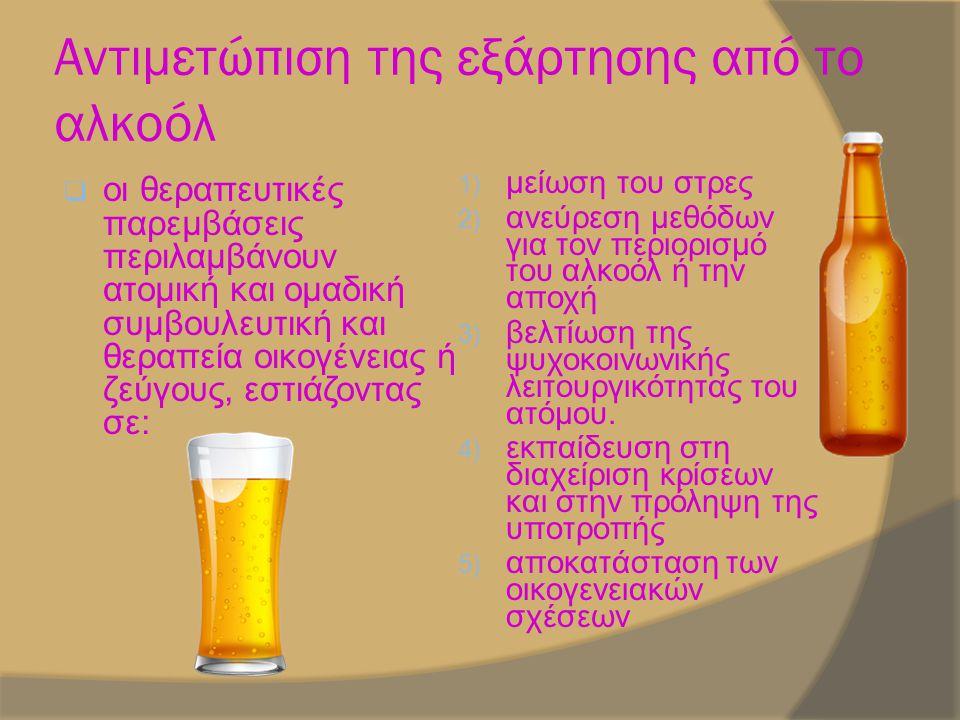 Αντιμετώπιση της εξάρτησης από το αλκοόλ  οι θεραπευτικές παρεμβάσεις περιλαμβάνουν ατομική και ομαδική συμβουλευτική και θεραπεία οικογένειας ή ζεύγ