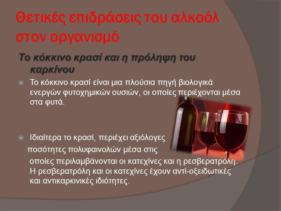Θετικές επιδράσεις του αλκοόλ στον οργανισμό Το κόκκινο κρασί και η πρόληψη του καρκίνου  Το κόκκινο κρασί είναι μια πλούσια πηγή βιολογικά ενεργών φ
