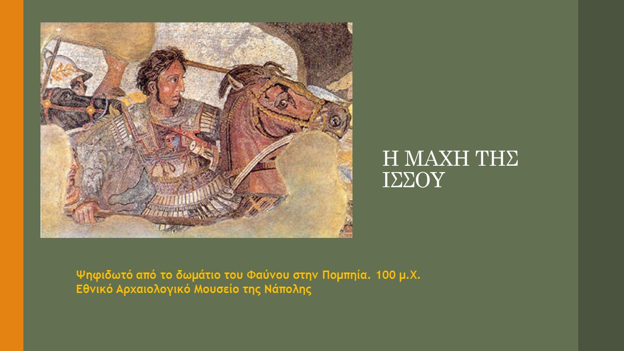 Η ΜΑΧΗ ΤΗΣ ΙΣΣΟΥ Ψηφιδωτό από το δωμάτιο του Φαύνου στην Πομπηία.