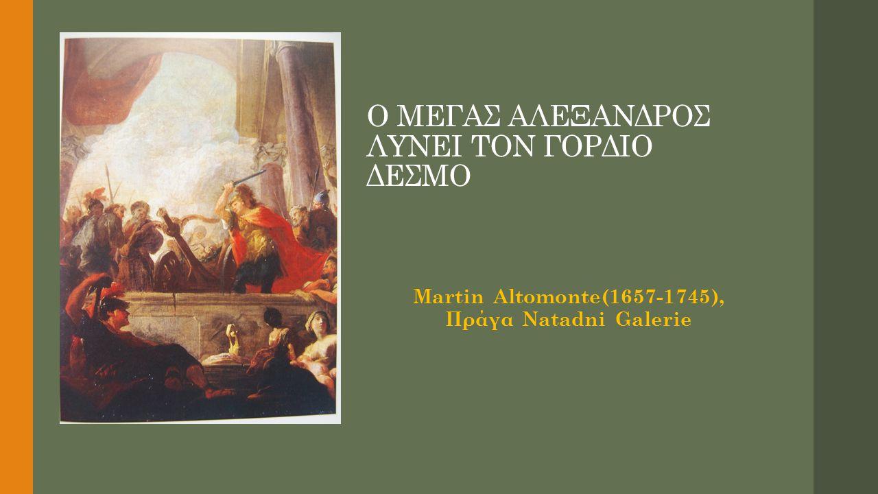 Ο ΜΕΓΑΣ ΑΛΕΞΑΝΔΡΟΣ ΛΥΝΕΙ ΤΟΝ ΓΟΡΔΙΟ ΔΕΣΜΟ Martin Altomonte(1657-1745), Πράγα Νatadni Galerie