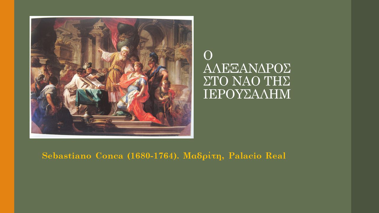 O ΑΛΕΞΑΝΔΡΟΣ ΣΤΟ ΝΑΟ ΤΗΣ ΙΕΡΟΥΣΑΛΗΜ Sebastiano Conca (1680-1764). Mαδρίτη, Palacio Real