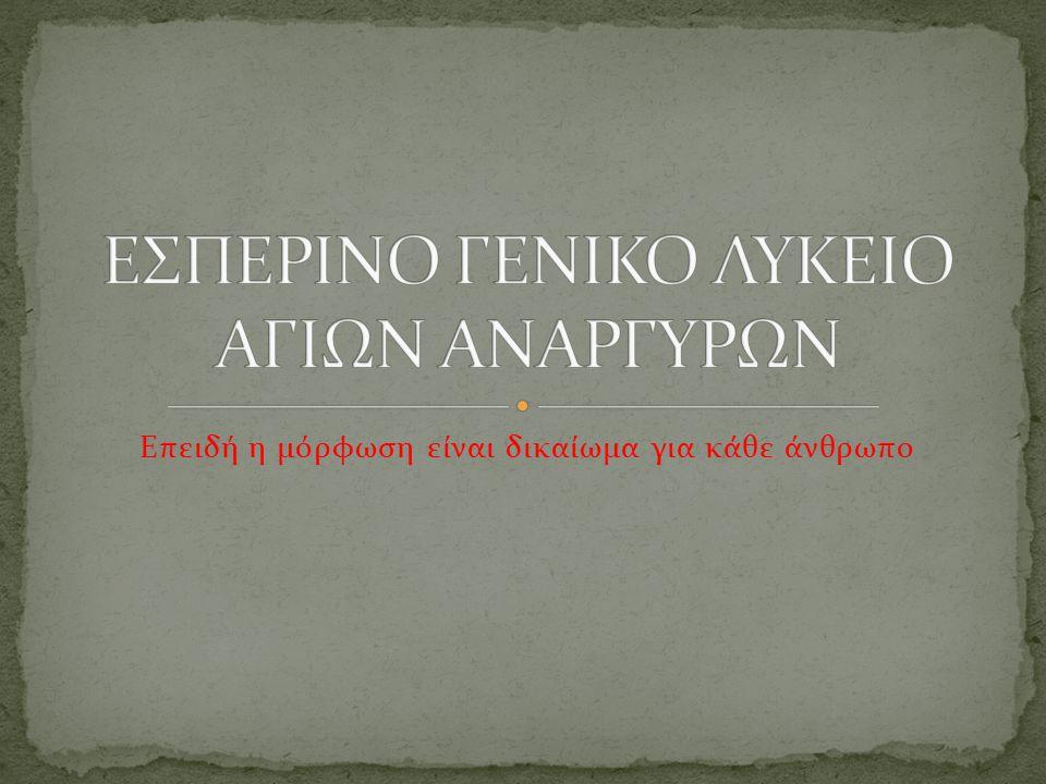 Το Εσπερινό Γενικό Λύκειο ξεκίνησε τη λειτουργία του ως αυτόνομη σχολική μονάδα το 1996.