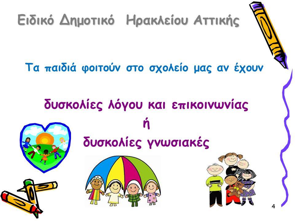 Ειδικό Δημοτικό Ηρακλείου Αττικής Έχει 30 μαθητές Αγόρια και κορίτσια Από 6 μέχρι 14 χρονών 3