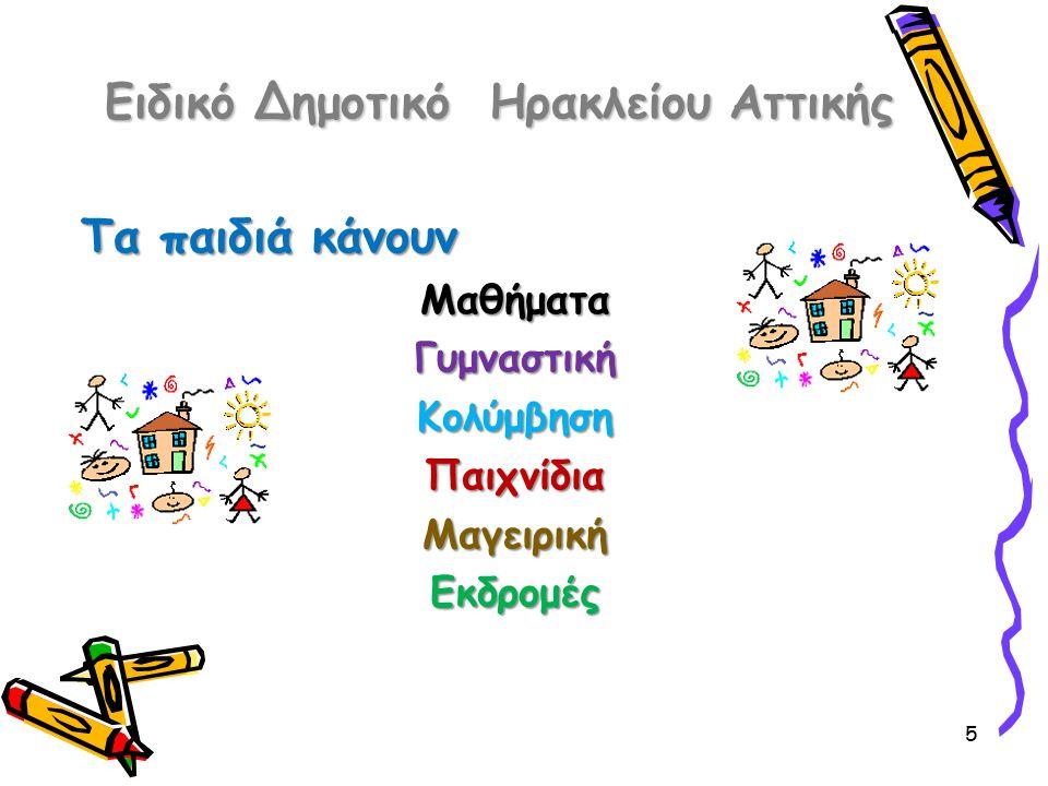 Ειδικό Δημοτικό Ηρακλείου Αττικής Τα παιδιά φοιτούν στο σχολείο μας αν έχουν δυσκολίες λόγου και επικοινωνίας ή δυσκολίες γνωσιακές 4
