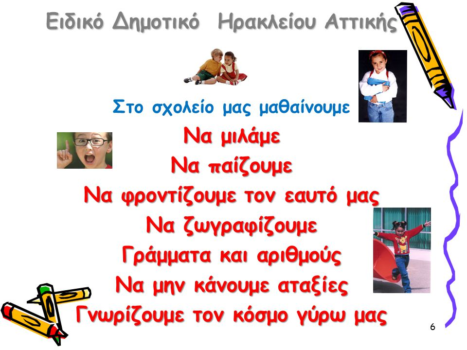 Ειδικό Δημοτικό Ηρακλείου Αττικής Τα παιδιά κάνουν ΜαθήματαΓυμναστικήΚολύμβησηΠαιχνίδιαΜαγειρικήΕκδρομές 5