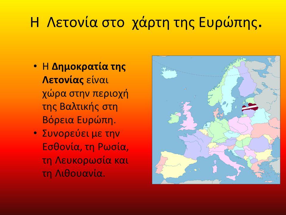 Η Λετονία στο χάρτη της Ευρώπης. Η Δημοκρατία της Λετονίας είναι χώρα στην περιοχή της Βαλτικής στη Βόρεια Ευρώπη. Συνορεύει με την Εσθονία, τη Ρωσία,