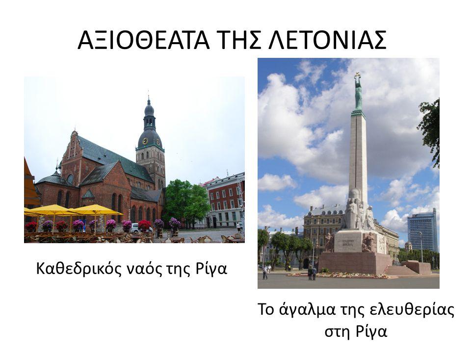ΑΞΙΟΘΕΑΤΑ ΤΗΣ ΛΕΤΟΝΙΑΣ Καθεδρικός ναός της Ρίγα Το άγαλμα της ελευθερίας στη Ρίγα