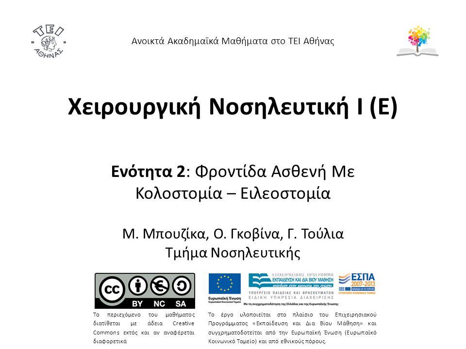 Σημείωμα Αναφοράς Copyright Τεχνολογικό Εκπαιδευτικό Ίδρυμα Αθήνας, Μερόπη Μπόυζικα 2014.