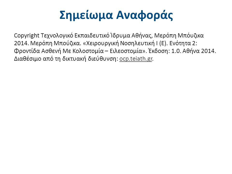 Σημείωμα Αναφοράς Copyright Τεχνολογικό Εκπαιδευτικό Ίδρυμα Αθήνας, Μερόπη Μπόυζικα 2014. Μερόπη Μπούζικα. «Χειρουργική Νοσηλευτική Ι (Ε). Ενότητα 2: