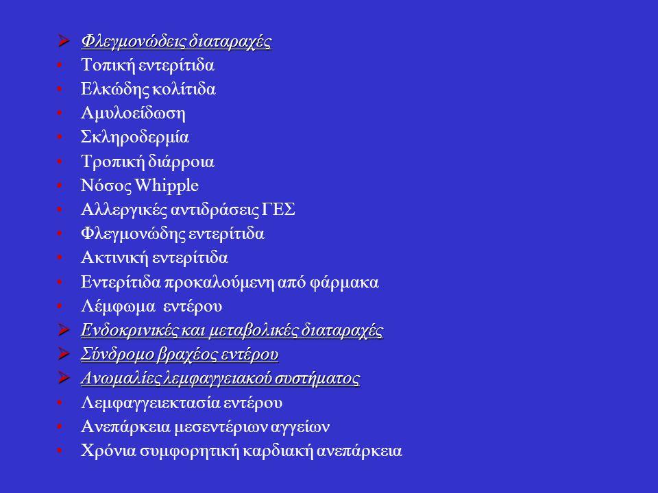  Φλεγμονώδεις διαταραχές Τοπική εντερίτιδα Ελκώδης κολίτιδα Αμυλοείδωση Σκληροδερμία Τροπική διάρροια Νόσος Whipple Αλλεργικές αντιδράσεις ΓΕΣ Φλεγμο