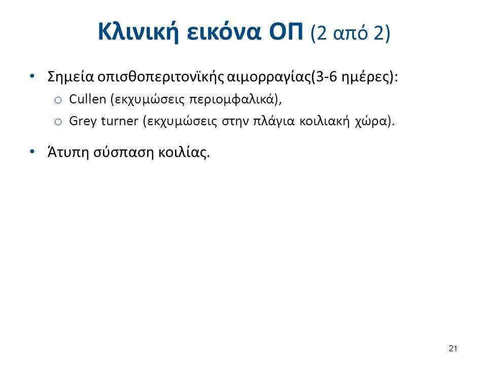 Κλινική εικόνα ΟΠ (2 από 2) Σημεία οπισθοπεριτονϊκής αιμορραγίας(3-6 ημέρες): o Cullen (εκχυμώσεις περιομφαλικά), o Grey turner (εκχυμώσεις στην πλάγια κοιλιακή χώρα).