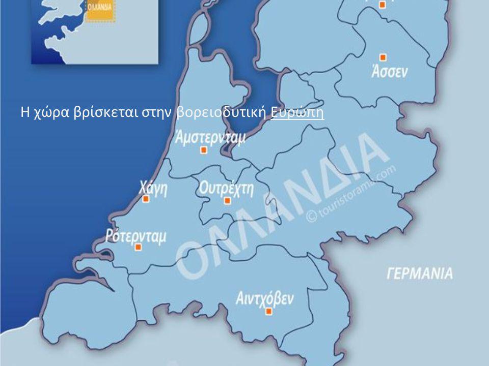Η χώρα βρίσκεται στην βορειοδυτική Ευρώπη