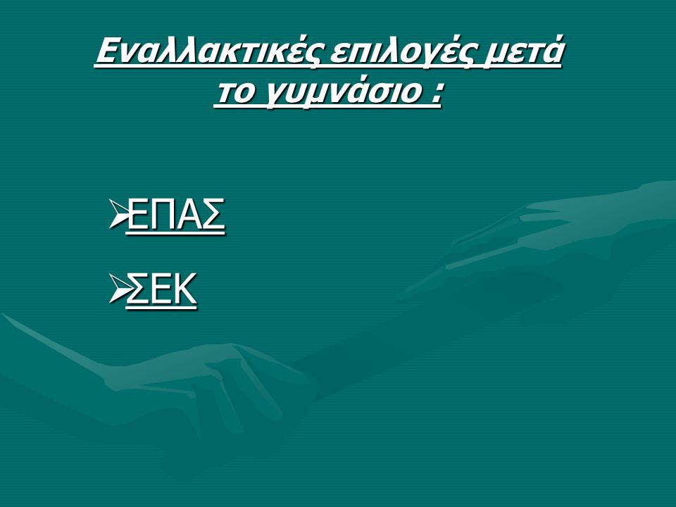 Αμερικάνικη Γεωργική Σχολή Θεσσαλονίκης (Γεωπονίας, Τροφίμων και Περιβάλλοντος) Οι μαθητές και οι μαθήτριες που φοιτούν στη Γ΄τάξη του Γυμνασίου και θέλουν την επόμενη σχολική χρονιά να εγγραφούν στο Γενικό ή στο Επαγγελματικό Λύκειο της Αμερικανικής Γεωργικής Σχολής, πρέπει μέχρι 15 Μαΐου να κάνουν μία αίτηση στο τμήμα εγγραφών της Σχολής.