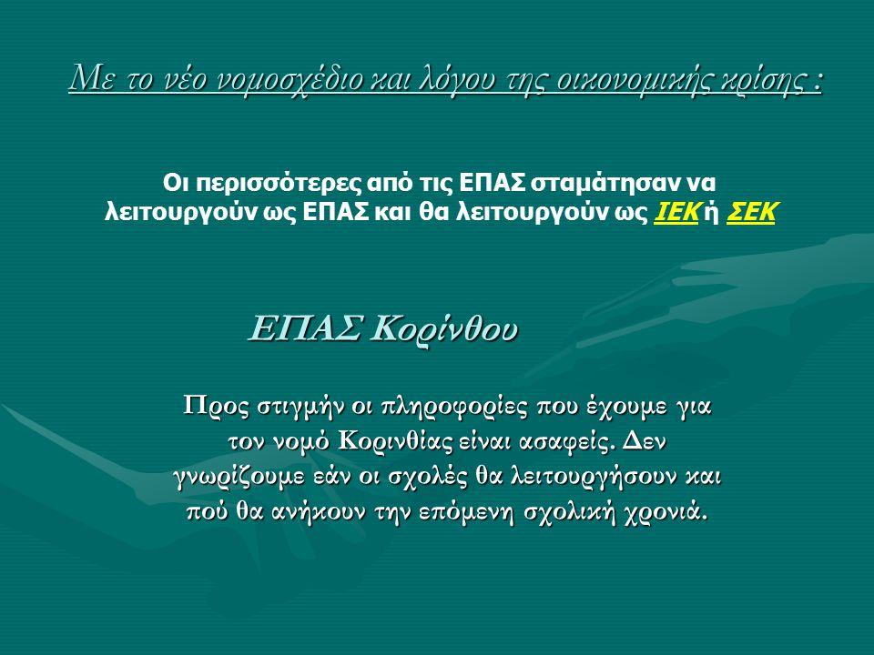 Με το νέο νομοσχέδιο και λόγου της οικονομικής κρίσης : Οι περισσότερες από τις ΕΠΑΣ σταμάτησαν να λειτουργούν ως ΕΠΑΣ και θα λειτουργούν ως ΙΕΚ ή ΣΕΚ