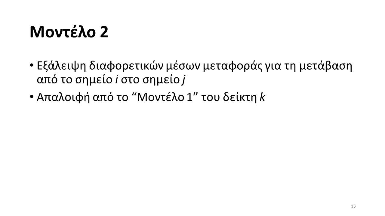 Μοντέλο 2 Εξάλειψη διαφορετικών μέσων μεταφοράς για τη μετάβαση από το σημείο i στο σημείο j Απαλοιφή από το Μοντέλο 1 του δείκτη k 13