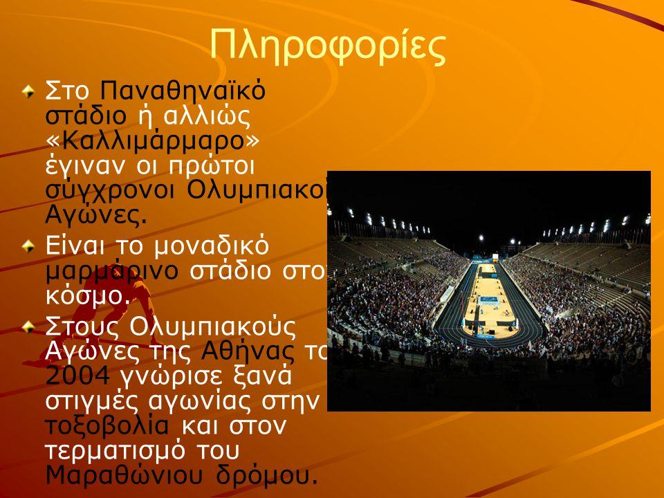 Πληροφορίες Στο Παναθηναϊκό στάδιο ή αλλιώς «Καλλιμάρμαρο» έγιναν οι πρώτοι σύγχρονοι Ολυμπιακοί Αγώνες.