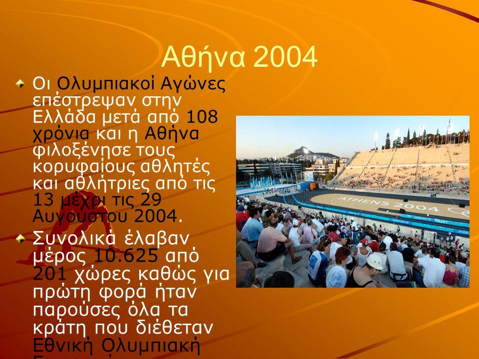 Αθήνα 2004 Οι Ολυμπιακοί Αγώνες επέστρεψαν στην Ελλάδα μετά από 108 χρόνια και η Αθήνα φιλοξένησε τους κορυφαίους αθλητές και αθλήτριες από τις 13 μέχρι τις 29 Αυγούστου 2004.
