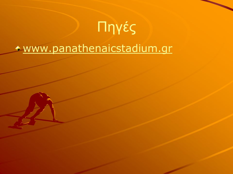 Πηγές www.panathenaicstadium.gr