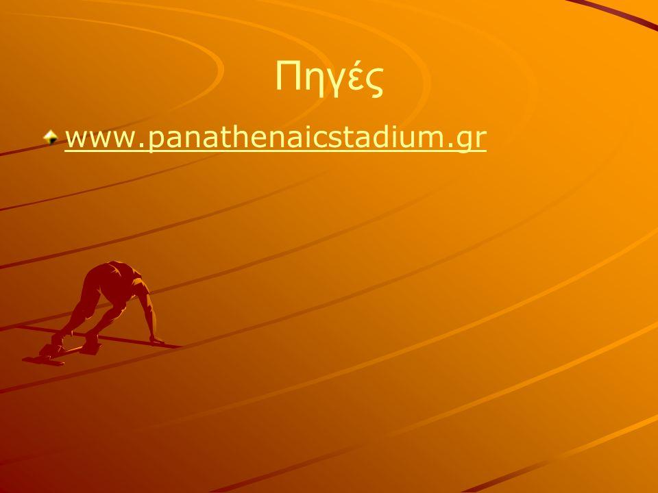 Πηγές www.panathenaicstadium.gr