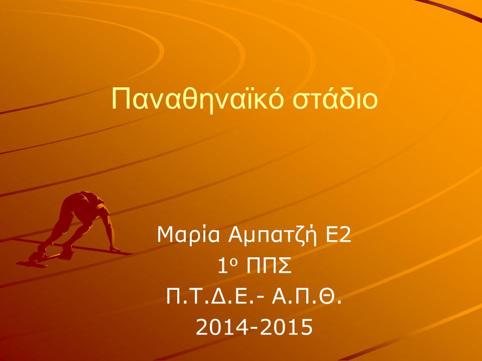 Παναθηναϊκό στάδιο Μαρία Αμπατζή Ε2 1 ο ΠΠΣ Π.Τ.Δ.Ε.- Α.Π.Θ. 2014-2015