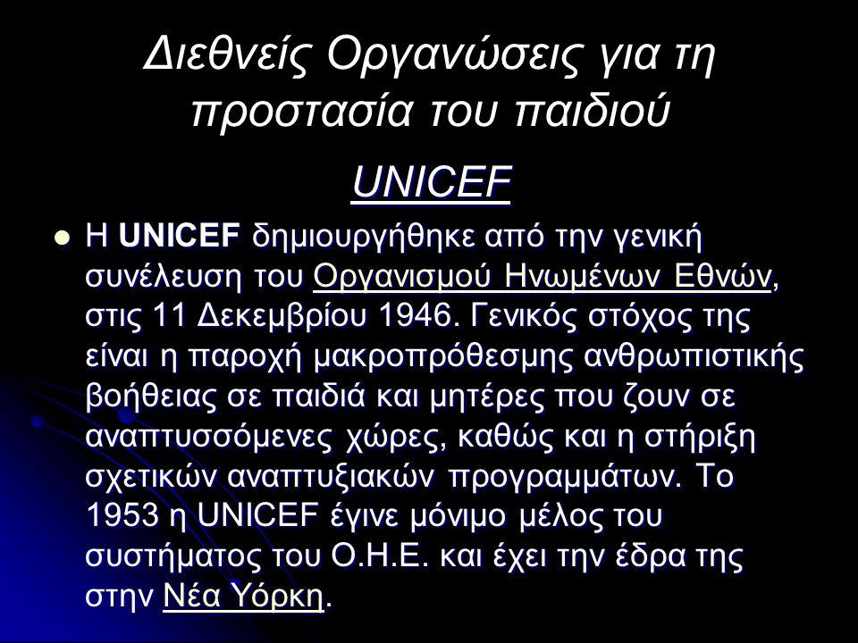Τα κύρια έσοδα της UNICEF προέρχονται από κυβερνήσεις κρατών, καθώς και ιδιώτες και ανέρχονταν για το 2006 στα 2.781.000.000 δολάρια Η.Π.Α..