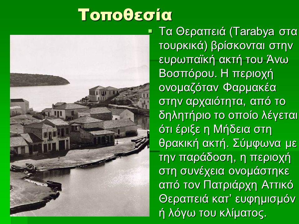 Τοποθεσία  Τα Θεραπειά (Tarabya στα τουρκικά) βρίσκονται στην ευρωπαϊκή ακτή του Άνω Βοσπόρου.